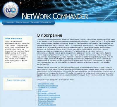 design_of_networkcommander